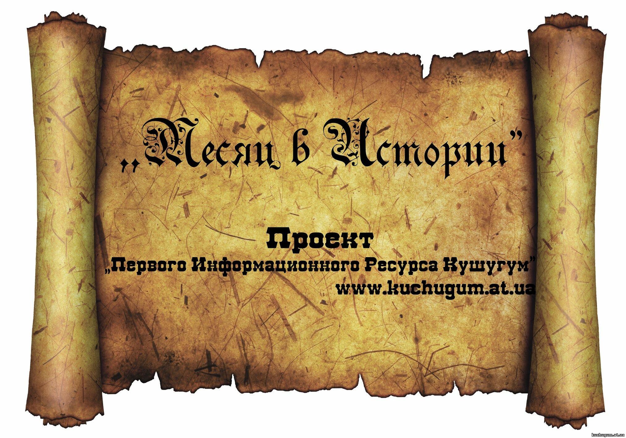 Месяц в истори - проект ресурса ПИР Кушугум